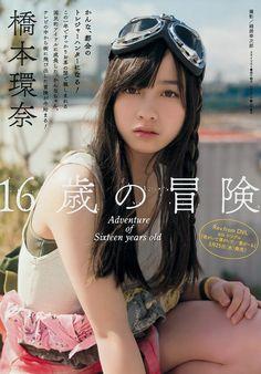hashimoto_kanna