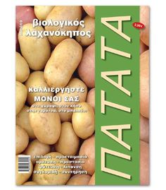 Βιολογικός λαχανόκηπος : Καλλιέργεια πατάτας