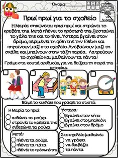 Speech Language Therapy, Speech And Language, Therapy Activities, Writing Activities, Learn Greek, Greek Language, Classroom Rules, School Worksheets, School Staff