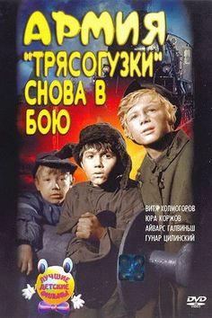 Armiya Tryasoguzki Snova v Boyu (1968)…