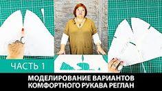 (1) Модные Практики с Паукште Ириной Михайловной - YouTube - YouTube