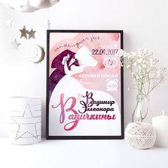 Свадебный постер. Можно использовать как приглашение, как фото-фон на свадьбе, как подарок на свадьбу и как предмет интерьера. Готовый дизайн в электронном виде 250р (цвет любой) #свадебныйдекор #свадебнаяполиграфия #подарокнасвадьбу #свадьба #невеста #плакат #постер #подарок #москва #недорого #дёшево #красота #стильно #wedding #wed #фотозонанасвадьбу #фотозона #брак #роспись #like4like #instalike #like #метрика #постердостижений #свадебныйпостер #like4like #like #instalike