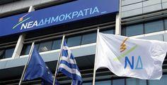[Σκάϊ]: Η Νέα Δημοκρατία διαψεύδει τα περί ανασχηματισμού στο κόμμα   http://www.multi-news.gr/skai-nea-dimokratia-diapsevdi-peri-anaschimatismou-sto-komma/?utm_source=PN&utm_medium=multi-news.gr&utm_campaign=Socializr-multi-news