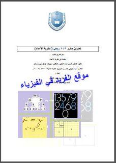 تحميل حل تمارين نظرية الأعداد Solution Of Number Theory Exercises Number Theory Differential Equations Theories