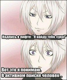 Tomoe, Manga Anime, Anime Art, Hello Memes, Anime Mems, Russian Humor, Funny Memes, Jokes, Noragami