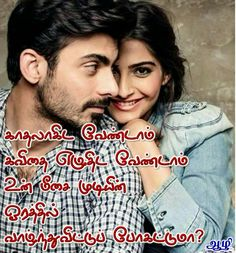 Love Picture Quotes, Cute Love Quotes, Tamil Love Poems, Tamil Kavithaigal, Relationship Quotes, King, Album, Relationship Effort Quotes, Friendship Quotes