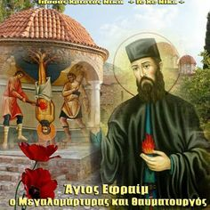 Orthodox Christianity, Holy Family, Orthodox Icons, First Love, Saints, Movie Posters, Painting, Greece, Prayers