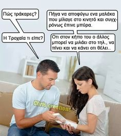 Ancient Memes, Funny Greek, Greek Language, Greek Quotes, Just For Laughs, Funny Photos, Jokes, Lol, Memories