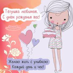 Тетушка любимая, С днем рожденья вас! Желаю жить с улыбкою каждый день и час! Happy B Day, Happy Birthday, Greeting Cards, Flowers, Inspiration, Working Holidays, Happy Anniversary, Happy Anniversary, Happy Brithday