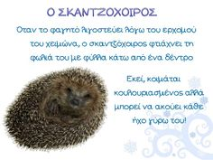 Winter Activities For Kids, Kindergarten, Greek, School, Crafts, Animals, Manualidades, Animales, Animaux