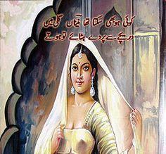 Eastern art  slide 21 (Smile Sentient) Tags: nottingham poetry pakistani sher kavita naina ghazal farzana urdu poetess nazm shairi