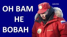 Он Вам не ВОВАН - Владимир Путин запрещенное на русском ТВ расследование...