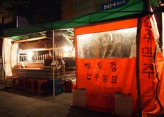 Pojangmachas, or street food tents, offer up a truly unique Korean dining experience.  Here, you can pull up a plastic chair and watch the streets of Seoul pass by you by as you fill up on good, cheap food like tteokbokki (spicy rice cakes) and odeng (fish cakes on a stick).