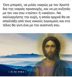 Perfect Word, Orthodox Christianity, Christian Faith, Greece, Believe, Prayers, Angels, Spirituality, Words