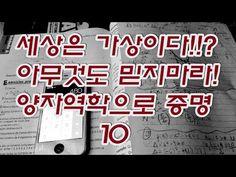 [TED 강연/한글] 끈으로 이루어진 우주 Brian Greene The univers - YouTube Indian Philosophy, Content, Videos, Music, Youtube, Musica, Musik, Muziek, Music Activities