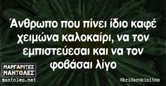 Funny Picture Quotes, Funny Quotes, Qoutes, Life Quotes, Funny Greek, Greek Quotes, Badass Quotes, Live Love, True Words