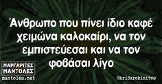 Άνθρωπο που πίνει ίδιο καφέ χειμώνα καλοκαίρι, να τον εμπιστεύεσαι και να τον… Funny Picture Quotes, Funny Quotes, Life Quotes, Funny Greek, Greek Quotes, Badass Quotes, Live Love, True Words, Sarcasm