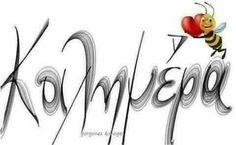 Καλημέρα! Beautiful Pink Roses, Greek Culture, Unique Quotes, Greek Quotes, Make A Wish, True Words, Mom And Dad, Good Morning, Messages