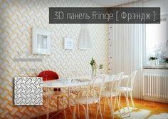 Панель Fringe [Фрэндж] - альтернатива для традиционных решений в оформлении стен. Глубокий, обогащенный успокаивающей светотенью мотив идеально подходящий для современных помещений. Сильный, характерный рисунок, подчеркивает достоинства пространства. #3Dпанели #abstarctwall #стеновыепанели #design #интерьер #abstract #гипсовыепанели #wall #дизайн #3Dwall #декор #дизайнинтерьера #decor #3дстены #gypsum