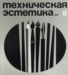 Early (hand-lettered) version of Cyrillic Helvetica, Technical Esthetics magazine cover. журнал «Техническая эстетика», обложкa, 1969 г.