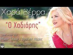Χαρά Βέρρα Ο Χαδιάρης   Τσίφτη μου Χαδιάρη μου   2019   Hara Verra O Hadiaris   Tsifti Mou - YouTube Folk Music, Greek, In This Moment, Youtube, Greek Language, Folk, Youtubers, Youtube Movies
