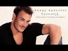 Σάκης Αρσενίου - Προσευχή | Sakis Arseniou - Proseuxi - Official Audio Release (Πρώτη Μετάδοση) - YouTube