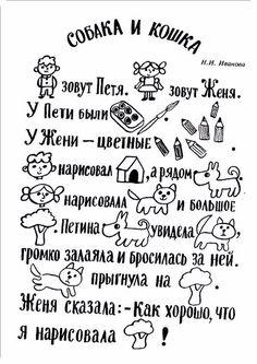 Наш оригинальный способ - как научить читать ) - запись пользователя Алла (Nirida) в сообществе Детские книги в категории Читаем после азбуки. Книги для первоначального чтения - Babyblog.ru