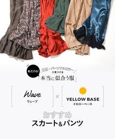 骨格×パーソナルカラー診断 | ウェーブ×イエローベースのスカート&パンツ | マガジン WOMEN レディース - BAYCREW'S STORE Asian Fashion, Hollister, Waves, Magazine, Yellow, My Style, Spring, How To Wear, Beauty