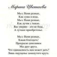 #литература #стихотворение #поэзия #стихи #цветаева