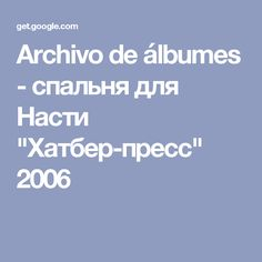 "Archivo de álbumes - спальня для Насти ""Хатбер-пресс"" 2006"