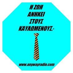 Έτσι πάνε αυτά .......... Καλησπέρες #Anywayers Ακουστε μας #online:http://www.anywayradio.com ☀ ☀ ☀