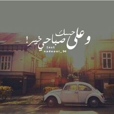 Sweet Love Quotes, Sweet Words, Love Quotes For Him, Love Words, Good Morning Arabic, Good Morning My Love, Beautiful Morning, Arabic English Quotes, Arabic Love Quotes
