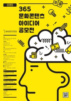 공모전 퐇스터 디자인에 대한 이미지 검색결과 Book Cover Design, Book Design, Pop Posters, Leaflet Design, Publication Design, Japan Design, Illustrator Tutorials, Graphic Design Posters, Advertising Design