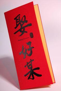 娶好某-黑 | 紅線創藝囍事請帖專門店 #Taiwan Wedding Invitation#Wedding Cards#Wedding Invitation#台灣喜帖#台北喜帖#喜帖樣式#流水席#台語#娶水某#辦桌系列#書法字體