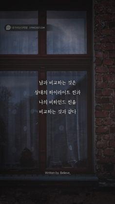 꿈일기 ::: 라온제나 Wise Quotes, Famous Quotes, Inspirational Quotes, Cool Words, Wise Words, Some Sentences, Korean Words Learning, Korean Writing, Korean Quotes