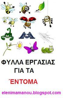 Ελένη Μαμανού: Φύλλα Εργασίας για τα έντομα Spring Crafts, How To Plan, Learning, My Love, Blog, Kids, Greek, Products, Children