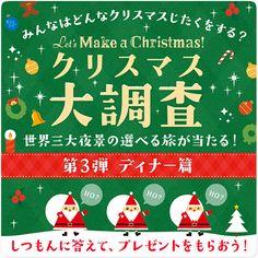 準備するほど、ドキドキ積もるクリスマス。イオンと一緒に、とびきりのメイク ア クリスマスを!http://mk.otoku.aeonsquare.net/christmas/