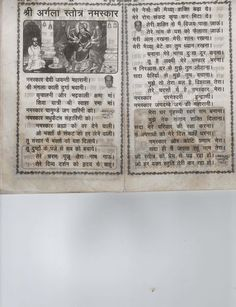 Durga Stuti by Chaman Durga Kavach, Astrology Hindi, Indian Hindi, Lakshmi Images, Vintage India, Deities, Krishna, Prayers, Pdf