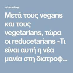 Μετά τους vegans και τους vegetarians, τώρα οι reducetarians -Τι είναι αυτή η νέα μανία στη διατροφή - e-thessalia.gr