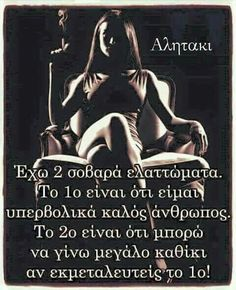 Poem Quotes, Wise Quotes, Funny Quotes, Inspirational Quotes, Cool Words, Wise Words, Clever Quotes, Quotes By Famous People, Greek Quotes