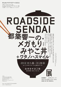 Sendai machinaka art Kyoichi Tsuzuki's Roadside Sendai: designed by アカオニデザイン (akaoni design) Japan Graphic Design, Japan Design, Graphic Design Typography, Graphic Design Illustration, Illustration Art, Sendai, Dm Poster, Poster Layout, Typo Logo