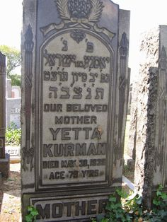 (going) The Extra Yad: Tombstone Tuesday: Yetta Kurman, Montefiore Cemetery, Queens, NY #genealogy