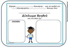 δι6 Education, Blog, Blogging, Teaching, Training, Educational Illustrations, Learning, Studying