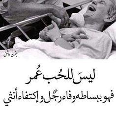 الحب وفاء رجل واكتفاء أنثي . #H_G Favorite Quotes, Best Quotes, Love Quotes, Funny Quotes, Inspirational Quotes, Arabic Words, Arabic Quotes, Quotations, Qoutes