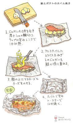 【箱買い】カルディ700円ワインと「鮭とポテトのホイル焼き」レシピ - いまトピ Cafe Food, Food Menu, Easy Healthy Recipes, Asian Recipes, Easy Cooking, Cooking Recipes, Good Food, Yummy Food, Bento Recipes