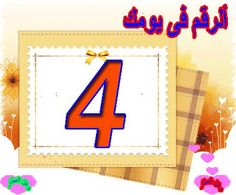 اعرف نفسك من رقمك: www.facebook.com/waelelattar2001 رقمك في يومك  واى...