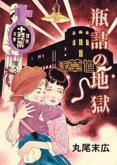 "night-birds: ""丸尾末広 - 瓶詰の地獄(KADOKAWA / エンターブレイン) [Kindle版] [2014]  - Suehiro Mauro"