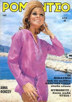 Old Greek, Greek Beauty, Horror Movies, Stars, Movie Posters, Vintage, Magazine Covers, Magazines, Greece