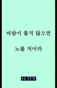 언제나 당신 마음속에 좋은글, 명언 한조각 - 글을 꿈꾼 밤 Wise Quotes, Famous Quotes, Idioms, Self Development, Happy Life, Proverbs, Cool Words, Sentences, Quotations