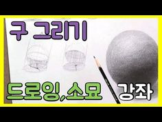 YouTube Pencil Art Drawings, Youtube, Painting, Painting Art, Paintings, Paint, Draw, Youtube Movies